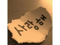 供應韓語翻譯服務