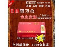 天津共享紙巾定制商