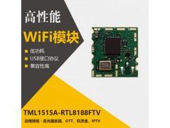 安防監控RTL8188FTV模塊生產廠家