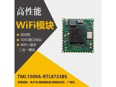 藍牙wifi二合一模塊RTL8723BS模塊哪家好