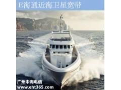 廣州中海電信 e海通 近海衛星寬帶