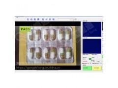 工视通胶囊药品泡壳在线视觉检测