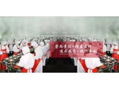 【山庄经贸】烟台小龙虾加盟  烟台小龙虾代理  烟台小龙虾