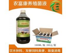 养鸡用的em菌液em益生菌液价格是多少