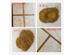 瓷砖美缝金粉.镭射青金中国红青青金美缝剂金粉批发厂家