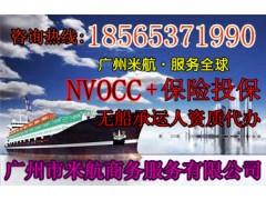 申请全国海运一代(NVOCC)无船承运资质
