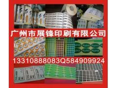白云人和神山不干胶标签贴纸印刷厂家价格