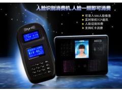 北京刷臉支付消費機,人臉識別消費系統