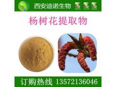 杨树花提取物/杨树花多糖 中兽药浓缩原料
