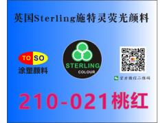 Sterling荧光颜料210021对应思瓦达RTS-21