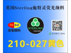 Sterling荧光颜料210027替代MP-CH5510