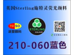 Sterling荧光颜料210060对应思瓦达RTS-60