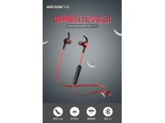 wopow沃品聆动系?#20889;?#21560;运动蓝牙耳机BT-07厂家直销