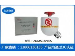 厂家直销消防水炮ZDMS0.8/10S型大空间灭火消防水炮