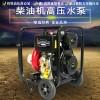 手推式电启动4寸柴油机排污泵
