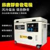 家用5KW便携式低噪音柴油发电机