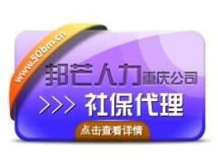 邦芒人力-重庆社保代理为您提供属地化的社保待遇享