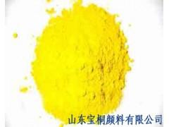 德州宝桐1138联苯胺黄用于塑料化肥色母拉丝吹膜油墨水性浆