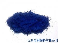德州宝桐4352酞菁蓝B用于胶版印墨金属装饰印墨塑料着色