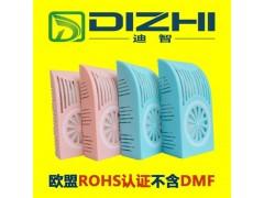 迪智特供 冰箱高溫竹炭多色吸味盒 出口品質 有效使用一年以上