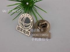 電力徽章、電力公司徽章制作、南方電網徽章生產廠