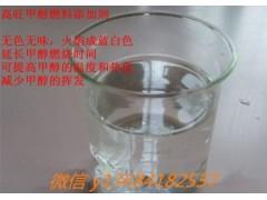 醇基添加劑-提高熱值和火力 甲醇燃料催化劑醇油助燃劑高旺科技
