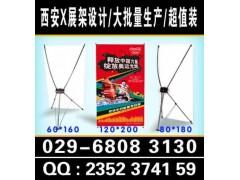 西安咸阳KT板展架韩式X展示架户外防风广告海报架?#26700;?#23453;X展架
