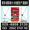 西安咸阳KT板展架韩式X展示架户外防风广告海报架易拉宝X展架