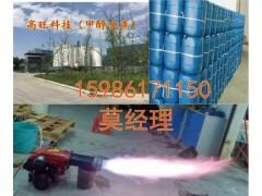 高旺醇基燃料添加劑正在招代理批發,免費學改灶技術