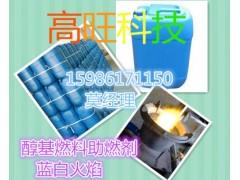 廣州新能源醇油燃料添加劑,添加后火焰呈耀眼藍白色,批發加盟