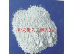 粉末聚乙二醇PEG厂家  粉末聚乙二醇PEG价格