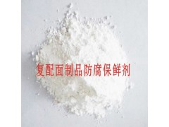 厂家直销食品级复配生湿面制品防腐保鲜剂 生湿面条防腐剂用量