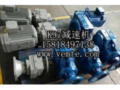 K97齿轮减速箱,节能降耗设备减速器