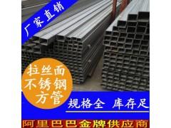 供应SUS304材质方管 厂家直销厚壁不锈钢方管规