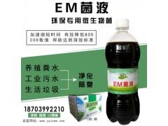 养殖厂粪水处理达标用em菌可以办到吗bf2xjhs12