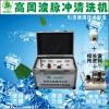 好帮手Q18高周波脉冲水管清洗设备自来水管清洗机管道清洗设