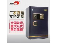 星都3c保险柜3c认证全钢品质60cm电子指纹保险柜