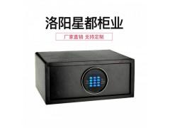 星都厂家直销 小型酒店保险箱 电子防盗保险柜