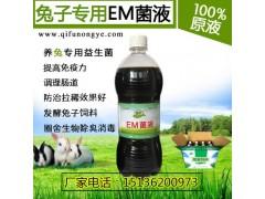 哪个牌子的EM菌液给兔子饮水效果好
