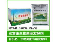 发酵牛粪做有机肥专用发酵剂厂家直销