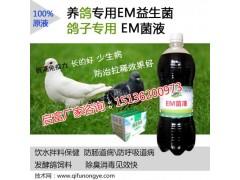 刚出壳的雏鸽能用em菌原液饮水防拉稀吗