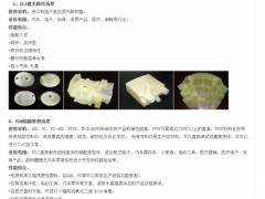 3d打印機  三維打印機  北京3d打印機  價格 廠家定制