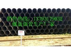 国标螺旋管 江苏国标螺旋管供应 环氧树脂饮水管道防腐