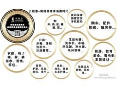 云聯惠APP開發商城系統