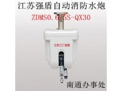 全自动消防水炮ZDMS0.6/5S-QX30