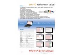 數字電腦化心電圖機-十二導自動分析心電工作站