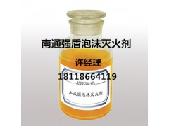 环保型水成膜泡沫灭火剂   3C认证厂家直销泡沫液