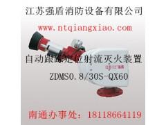 大空间全自动消防水炮ZDMS0.8/30S-QX60