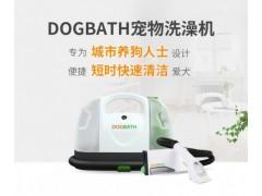新出来的给狗狗洗澡的机器Dogbath好不好用