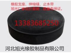 厂家专业生产加工橡胶支座、伸缩缝、止水带等各类多规格